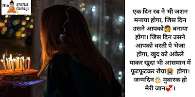 birthday wishes in hindi shayari