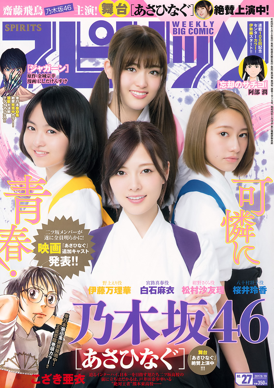 Nogizaka46, Big Comic Spirits 2017.06.19 No.27 (週刊スピリッツ 2017年27号)
