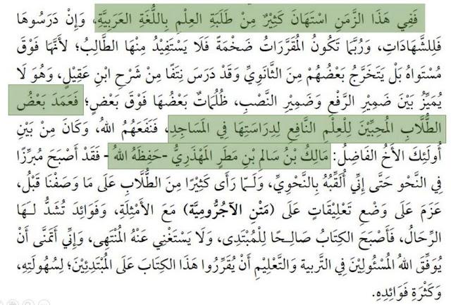 poin penting dari muqaddimah syaikh muqbil pada al-mumti