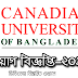 Canadian University of Bangladesh recruitment 2019 । newbdjobs.com