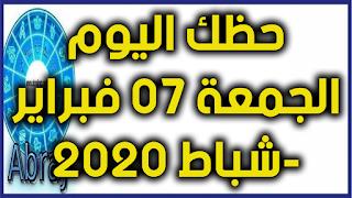 حظك اليوم الجمعة 07 فبراير-شباط 2020
