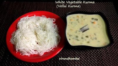 https://www.virundhombal.com/2018/11/white-vegetable-kurma-vellai-kurma.html