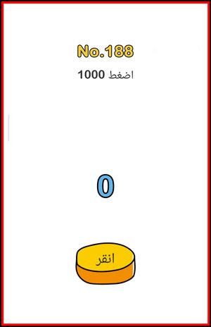 حل لعبة Brain Out المستوى 188