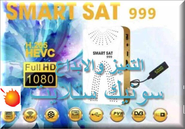 فلاشة سمارت سات  SMART SAT 999 H265  مع شرح علاج مشاكل الجهاز