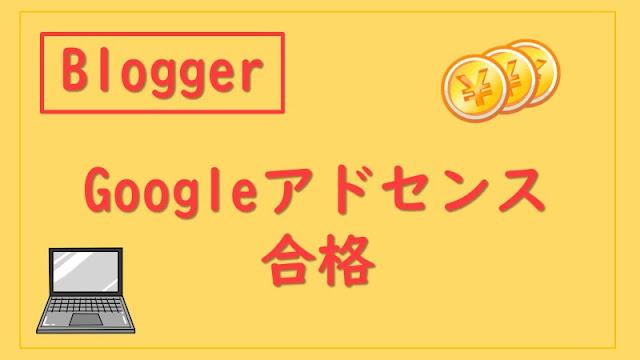 【Blogger】アドセンス合格時の状況を紹介