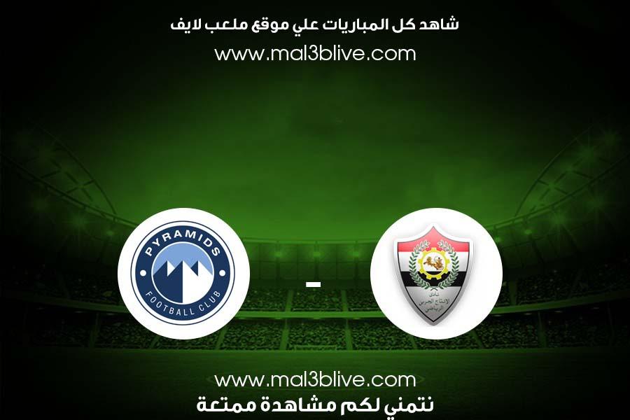 مشاهدة مباراة الانتاج الحربي وبيراميدز بث مباشر اليوم الموافق 2021/07/08 في الدوري المصري