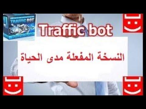 بوت Diabolic Traffic Bot 6.30  أقوى  بوت لجلب الزيارات لموقعك مجانا