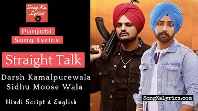 straight-talk-lyrics-sidhu-moose-wala