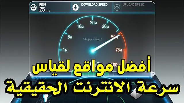 speed test أفضل 8 مواقع لقياس سرعة النت الحقيقية مجاناً