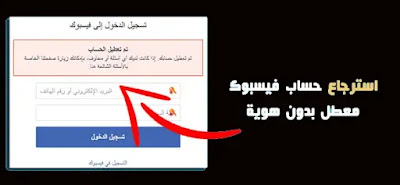 استرجاع حساب الفيس بوك المعطل وتأكيده بهوية