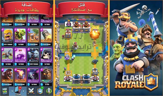 Download Clash Royale Apk Free