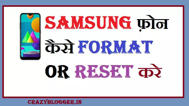 Samsung phone kaise format kare