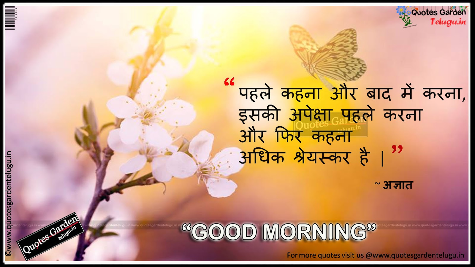 Beautiful Heart Touching Quotes Wallpapers Best Good Morning Quotes In Hindi Quotes Garden Telugu