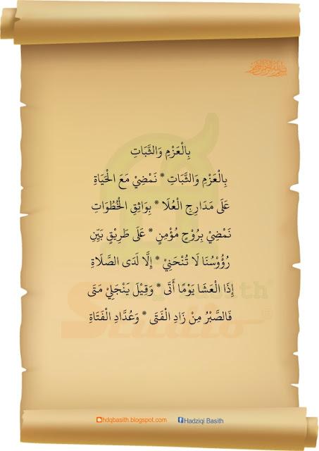 teks bil azmi was tsabati ditulis latin dan arab
