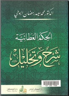 Download Syarah Hikam Karangan DR. Said Ramadhan al-Buthi