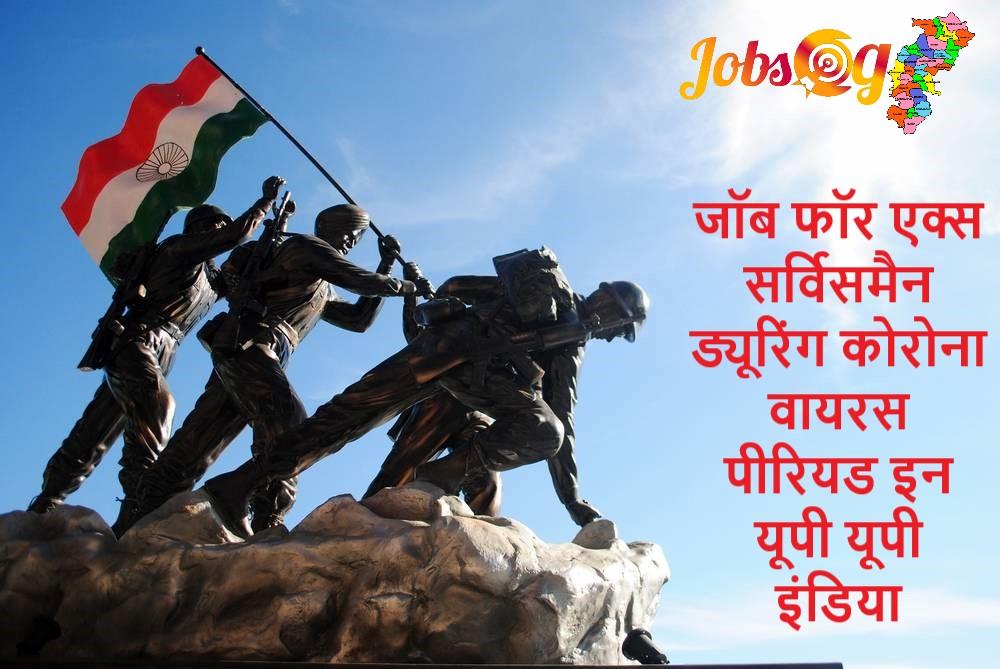 जॉब फॉर एक्स सर्विसमैन ड्यूरिंग कोरोना वायरस पीरियड इन यूपी यूपी इंडिया