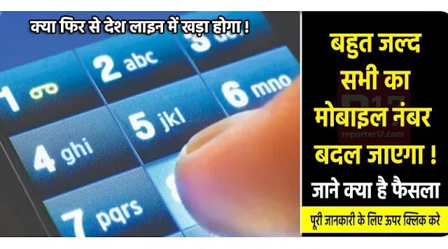 बहुत जल्द सभी का मोबाइल नंबर बदल जाएगा! जाने क्या है फैसला