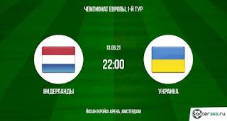 Нидерланды – Украина где СМОТРЕТЬ ОНЛАЙН БЕСПЛАТНО 13 июня 2021 (ПРЯМАЯ ТРАНСЛЯЦИЯ) в 22:00 МСК.