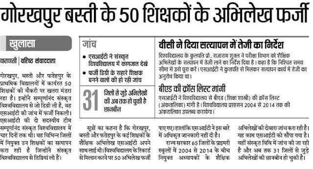 गोरखपुर बस्ती के 50 शिक्षकों के अभिलेख निकले फर्जी