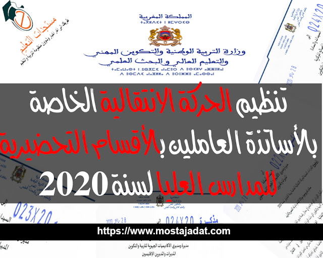 في شأن تنظيم الحركة الانتقالية الخاصة بالأساتذة العاملين بالأقسام التحضيرية للمدارس العليا لسنة 2020