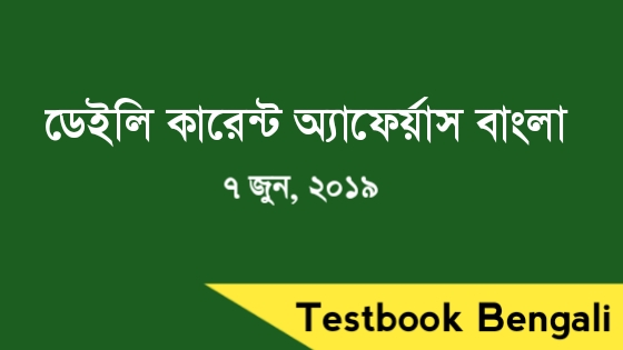Daily Current Affairs In Bengali 7th June 2019 | WBCS, PSC NTPC, RRB | বাংলা কারেন্ট অ্যাফের্য়াস
