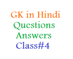 static GK questions and answers in hindi