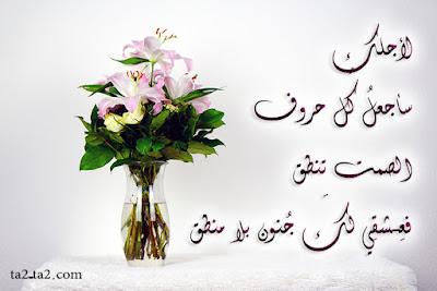 رسائل حب وغرام وعشق لحبيبتي كلام يجذب القلب 11