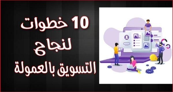 10 خطوات لنجاح التسويق بالعمولة ،(Affiliate Marketing) ، خطوات التسويق بالعمولة ، نصائح التسويق بالعمولة ، التسويق الاكتروني