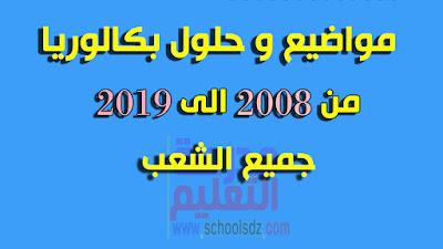 مواضيع و حلول بكالوريا من 2008 الى 2019 جميع الشعب