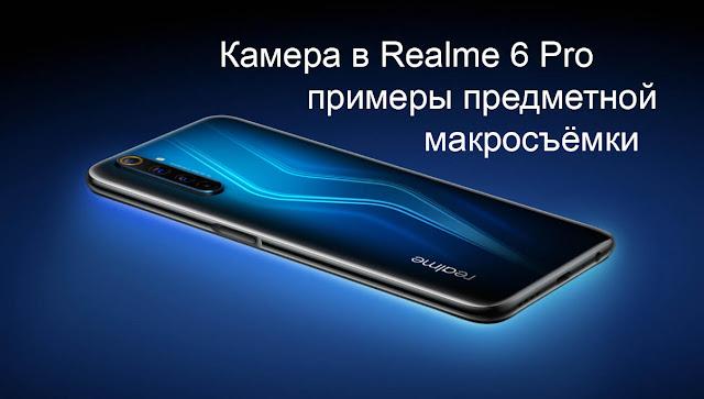 Камера Realme 6 Pro, макросъёмка, примеры, фотографии, камера, смартфон