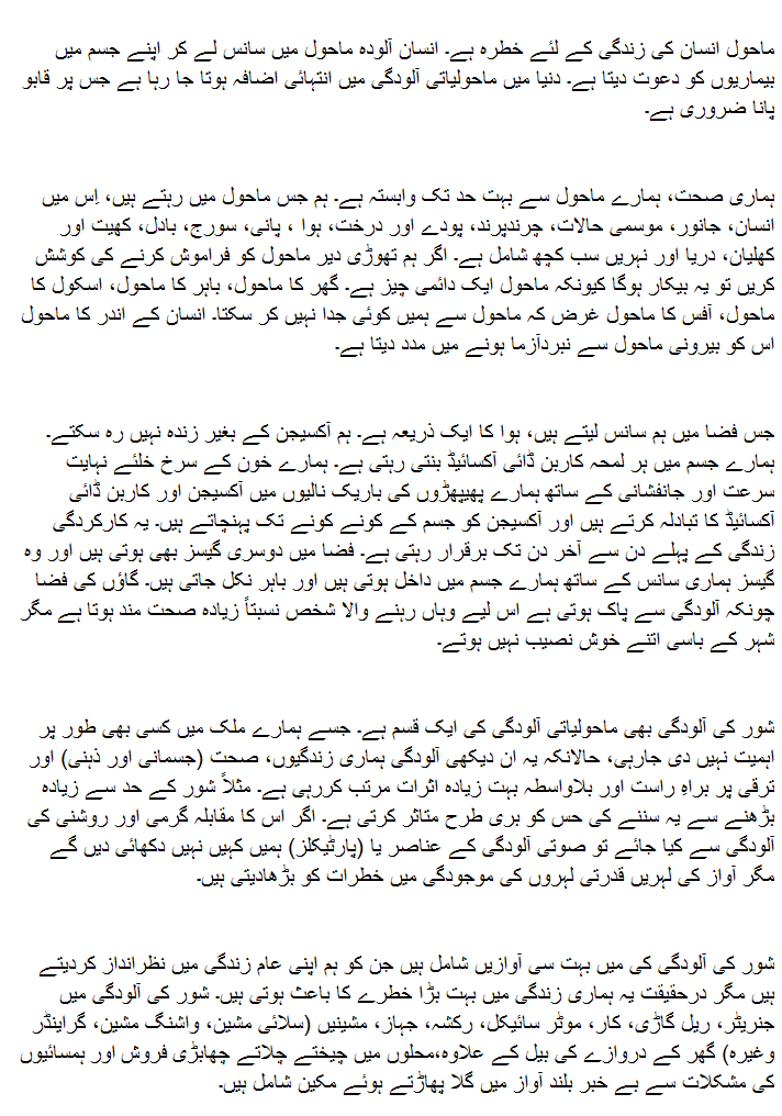 Essay on air pollution in urdu language