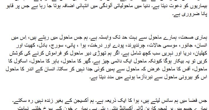Environmental pollution essay in urdu