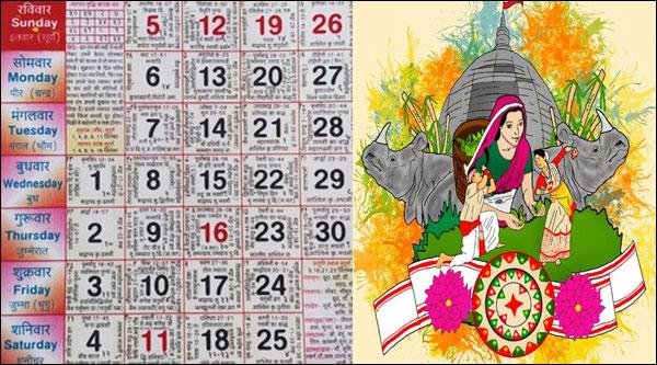 Assamese Calendar September 2021