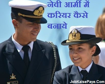 How to apply to become an officer in the Navy Army