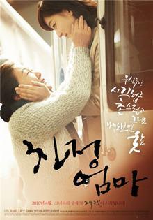 film korea sedih tentang ibu orang tua