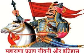 Maharana partap in hindi