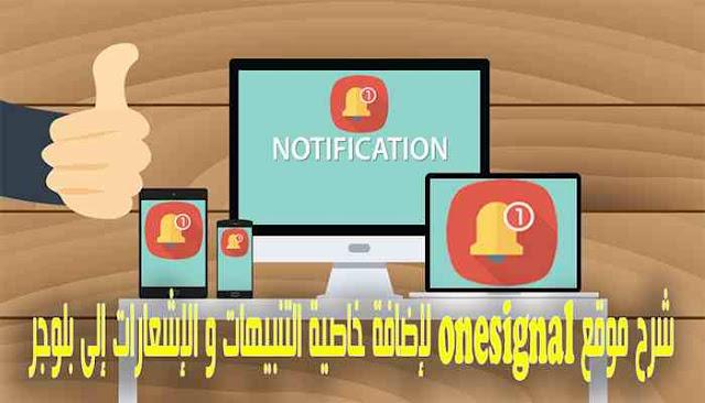 شرح موقع onesignal لإضافة خاصية التنبيهات و الإشعارات إلى بلوجر