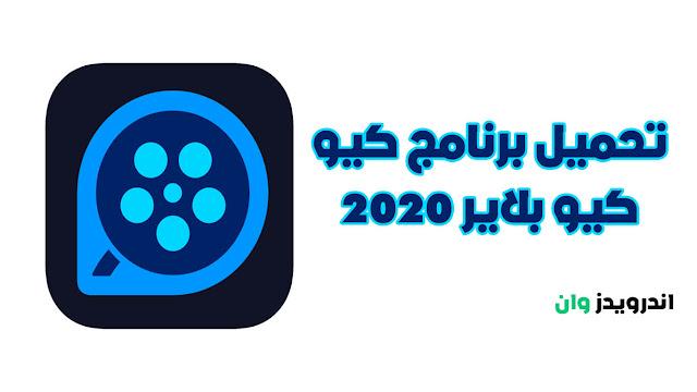 تحميل برنامج كيو كيو بلاير 2020