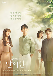A Piece of Your Mind (Korean Series)