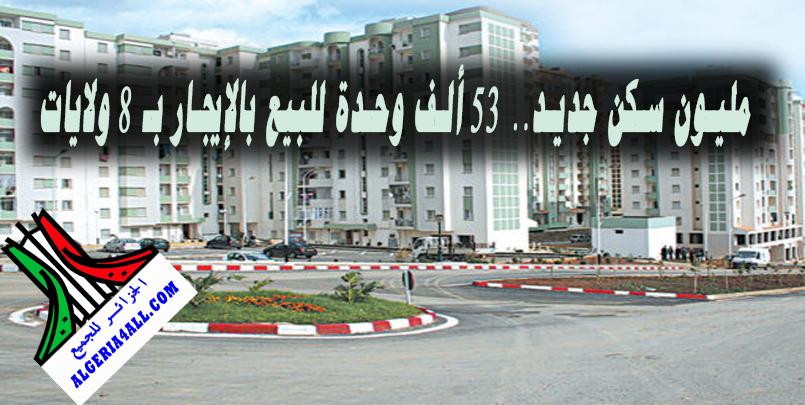 وزارة السكن الجزائرية