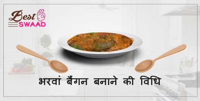 Bharwa Baingan Recipe | भरवां बैंगन बनाने की विधि