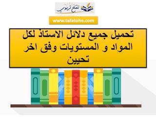 دلائل الاستاذ لكل المواد و المستويات وفق اخر تحيين
