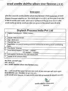 ITI Job Campus Placement at Govt ITI Chhindwara, M.P.  For Drytech Process India Pvt Ltd