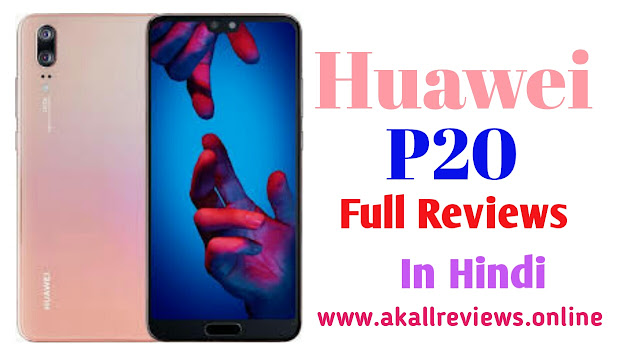 Huawei P20 Full Specification In Hindi
