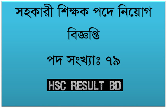 Assistant Teacher Job Circular with Application Form - Rangamati