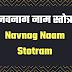 नवनाग नाम स्तोत्र | Navnag Naam Stotram |