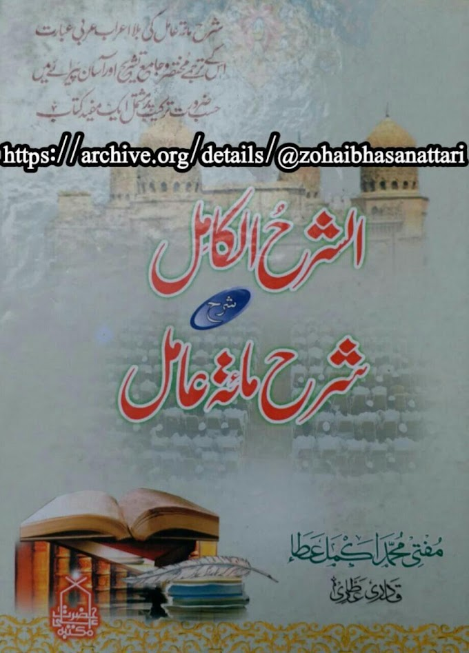 الشرح الکامل شرح شرح مائة عامل Al Sharha Al Kamil Sharaha Mi-at ul Aamil