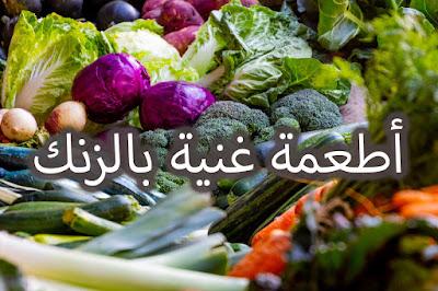 تتواجد اطعمة غنية بالزنك  الذي يعتبر من المعادن الضرورية للمحافظة على صحة الجسم