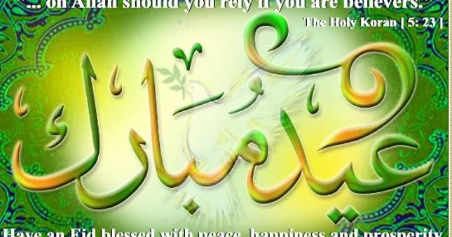 poetry world happy eid eid mubarak eid card eid
