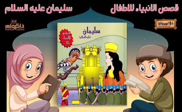 قصص الانبياء للاطفال pdf,قصص الانبياء للاطفال فيديو,قصص الانبياء للاطفال بالصور,قصص الانبياء للاطفال يوسف,قصص الأنبياء للاطفال آدم,سلسلة قصص الانبياء للاطفال,قصص الانبياء للاطفال ورد,قصص الانبياء والرسل للاطفال pdf,قصص الانبياء للاطفال نوح,قصص الانبياء للاطفال نبي الله صالح,قصص الانبياء للاطفال بدون نت تحميل,قصص الانبياء للاطفال مصورة,قصص الانبياء للاطفال قصة سيدنا موسى,قصص الانبياء للاطفال قصة سيدنا يوسف,قصص الانبياء للاطفال سيدنا عيسى,قصص الانبياء للاطفال قصة سيدنا ابراهيم